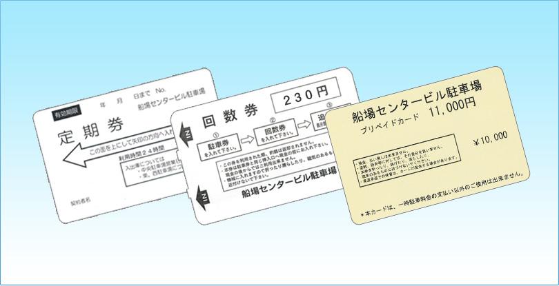 回数券・プリペイドカード・定期駐車券