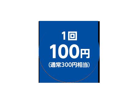 1回100円