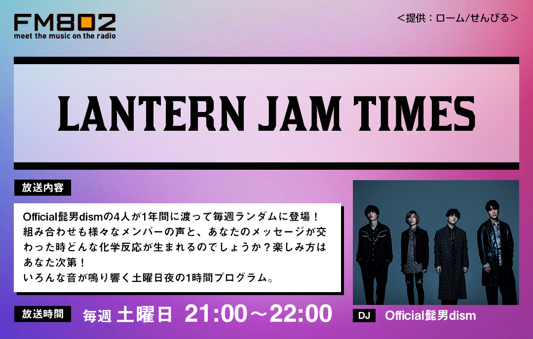 Official髭男dismがDJを担当するせんびる提供のFM802新番組「LANTERN JAM TIMES」がスタート!!
