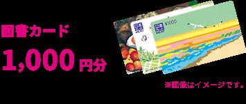 図書カード1000円分